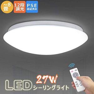 LEDシーリングライト 27W ~8畳 12段階調光 リモコン付き 調光タイプ LEDライト 常夜灯モード 明るさメモリ機能 15分/30分 vivaldistr