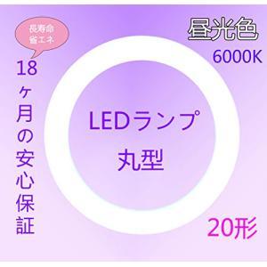 COOLWEST LEDランプ?丸型 20形 10w ライト 照明器具 昼光色 シーリングライト ペンダントライト 天井照明 グロー式工事不 vivaldistr