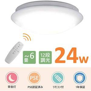 LEDシーリングライト 24W 調光タイプ ~6畳 12段階調光 JOYSEUS リモコン付き 常夜灯 明るさメモリ機能 15分/30分/6|vivaldistr