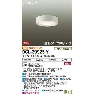 大光電機(DAIKO) LED小型シーリング (LED内蔵) LED 7.1W 電球色 2700K DCL-39925Y vivaldistr
