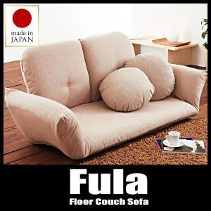 カウチソファ ローソファ Fula フーラ 日本製|vivamaria