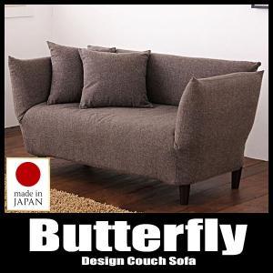 カウチソファ butterfly バタフライ 日本製|vivamaria