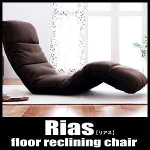 座椅子 人気 リクライニング座椅子 座いす 座イス Rias リアス|vivamaria