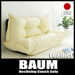 カウチソファ BAUM バウム 合皮レザータイプ 日本製|vivamaria