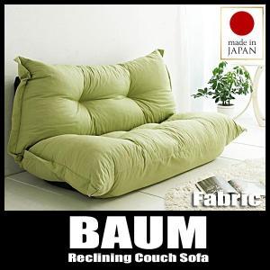 カウチソファ BAUM バウム ファブリックタイプ 日本製|vivamaria