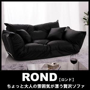 カウチソファ Rond ロンド 日本製|vivamaria