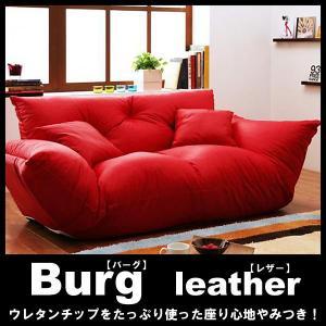 カウチソファ Burg バーグ 日本製|vivamaria