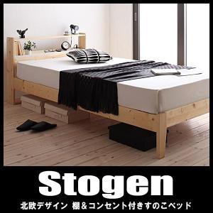 ベッド シングル 天然木 すのこベッド ボンネルレギュラーマットレス付き|vivamaria