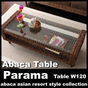 アバカシリーズ Parama パラマ W120テーブル|vivamaria