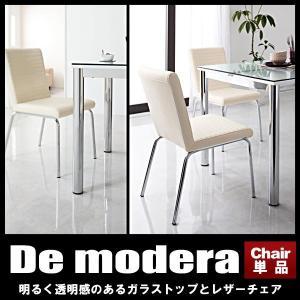 ダイニングチェア De modera ディ・モデラ チェア単品|vivamaria