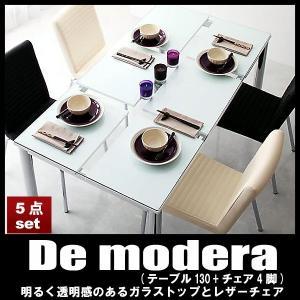 ダイニングテーブルセット 5点セットW130 モダン ダイニングセット De modera ディ・モデラ|vivamaria