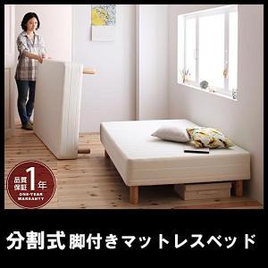 脚付きマットレスベッド 分割式 ボンネルコイル セミシングル 脚15cm|vivamaria