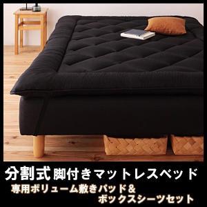 脚付きマットレスベッド 分割式 ポケットコイル セミダブル 脚22cm 専用敷きパッドセット付き|vivamaria