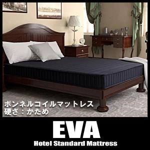 マットレス セミシングル EVA エヴァ ホテルスタンダード ボンネルコイル 硬さ:かため