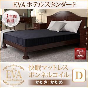 マットレス ダブル EVA エヴァ ホテルスタンダード ボンネルコイル 硬さ:かため