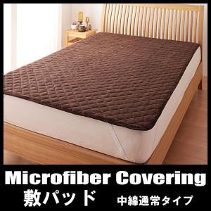 寝具カバー 敷パッド 中わた通常タイプ マイクロファイバー 20色 キング