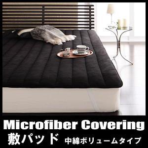 寝具カバー 敷パッド 中わたボリュームタイプ マイクロファイバー 20色 シングル vivamaria