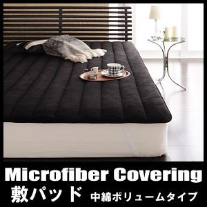 寝具カバー 敷パッド 中わたボリュームタイプ マイクロファイバー 20色 ワイドキング vivamaria