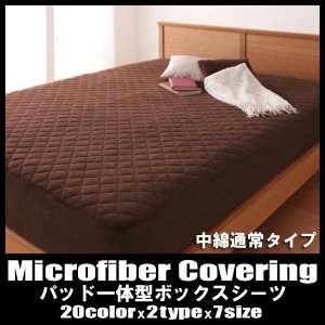 寝具カバー パッド一体型ボックスシーツ 中わた通常タイプ マイクロファイバー 20色 セミダブル