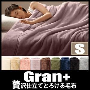 プレミアムマイクロファイバー贅沢仕立てのとろける毛布・パッド gran+ グランプラス 2枚合わせ毛布 発熱わた入り シングルの写真