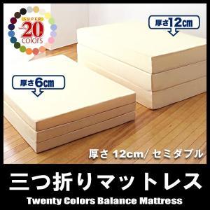マットレス バランス三つ折りマットレス 厚さ12cm セミダブル vivamaria