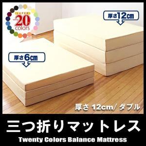 マットレス バランス三つ折りマットレス 厚さ12cm ダブル vivamaria