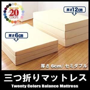 マットレス バランス三つ折りマットレス 厚さ6cm セミダブル vivamaria