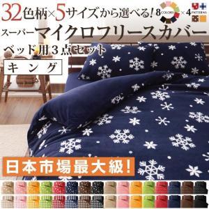 32色柄から選べるスーパーマイクロフリースカバーシリーズ ベッド用3点セット キング vivamaria