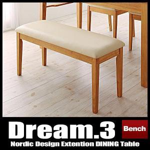 ダイニングベンチ Dream.3 ベンチ単品 vivamaria