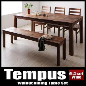 ダイニングテーブルセット 5点セットW180 ウォールナット無垢 ダイニングセット Tempus テンプス|vivamaria