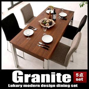 ダイニングテーブルセット 5点セット ダイニングセット Granite グラニータ|vivamaria
