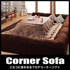 コの字型 ローソファ こたつに合わせる フロアコーナーソファー ワイド 15mm厚 vivamaria