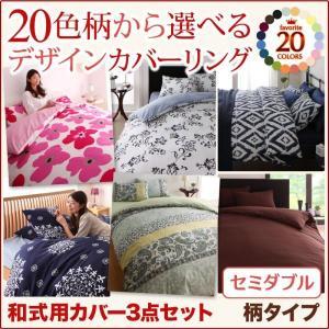 寝具カバー デザインカバーリング 和式用カバー3点セット 柄タイプ セミダブル|vivamaria
