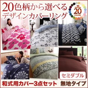 寝具カバー デザインカバーリング 和式用カバー3点セット 無地タイプ セミダブル|vivamaria
