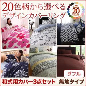 寝具カバー デザインカバーリング 和式用カバー3点セット 無地タイプ ダブル|vivamaria