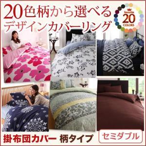寝具カバー デザインカバーリング 掛布団カバー 単品 柄タイプ セミダブル|vivamaria