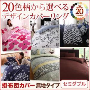 寝具カバー デザインカバーリング 掛布団カバー 単品 無地タイプ セミダブル|vivamaria
