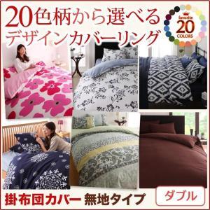 寝具カバー デザインカバーリング 掛布団カバー 単品 無地タイプ ダブル|vivamaria