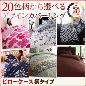 寝具カバー デザインカバーリング ピローケース単品 柄タイプ|vivamaria