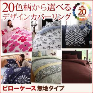 寝具カバー デザインカバーリング ピローケース単品 無地タイプ|vivamaria