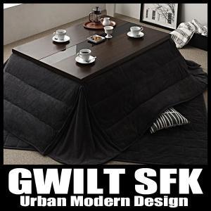アーバンモダンデザインこたつ 省スペースタイプ GWILT SFK こたつ3点セット(テーブル+掛・敷布団) 4尺長方形(80×120cm)の写真