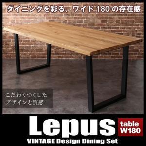 ダイニングテーブル W180単品 Lepus レプス|vivamaria