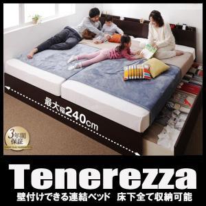 連結ベッド コンセント付き 連結収納ベッド 国産ベッド フレームのみ Aタイプ シングルの写真