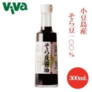■商品名: そら豆醤油 小豆島産そら豆100%使用 ■内容量: 300mL ■原材料: そらまめ、食...