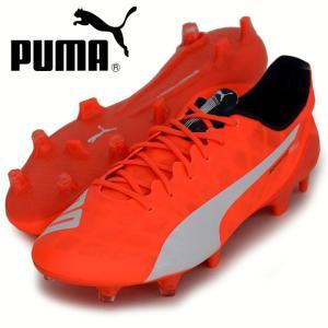 エヴォスピード SL FG  PUMA プーマ   サッカースパイク 15AW (103235-01) vivasports