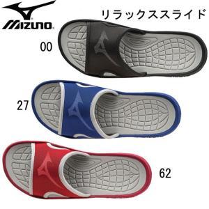 リラックススライド  MIZUNO ミズノサンダル 15AW(11GJ1560) vivasports