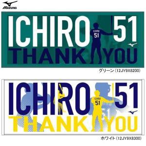 プリントフェイスタオル(ICHIRO51 THANK YOU) MIZUNO ミズノ タオル19AW(12JY9X8200/8300) vivasports