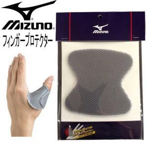フィンガープロテクター  MIZUNO ミズノ 野球アクセサリー(1GJYA35000)|vivasports