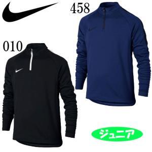ナイキ YTH ACADEMY DRI-FIT L/S ドリル トップ NIKE ナイキ サッカー ジュニア  トレーニングシャツ18FA(839358-010/458)|vivasports