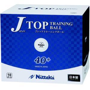 プラ ジャパントップトレ球 10ダース(120...の関連商品5